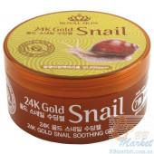 Гель с муцином улитки и золотом ROYAL SKIN 24K Gold Snail Soothing Gel 300ml