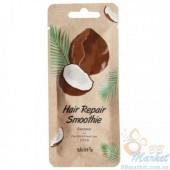 "Маска-смузи для волос ""Кокос"" Skin79 Hair Repair Smoothie Coconut 20ml"