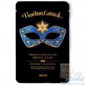 Осветляющая маска для лица Skin79 Venetian Carnival Mask Shiny Star - 10шт (Срок годности до 21.05.2020)