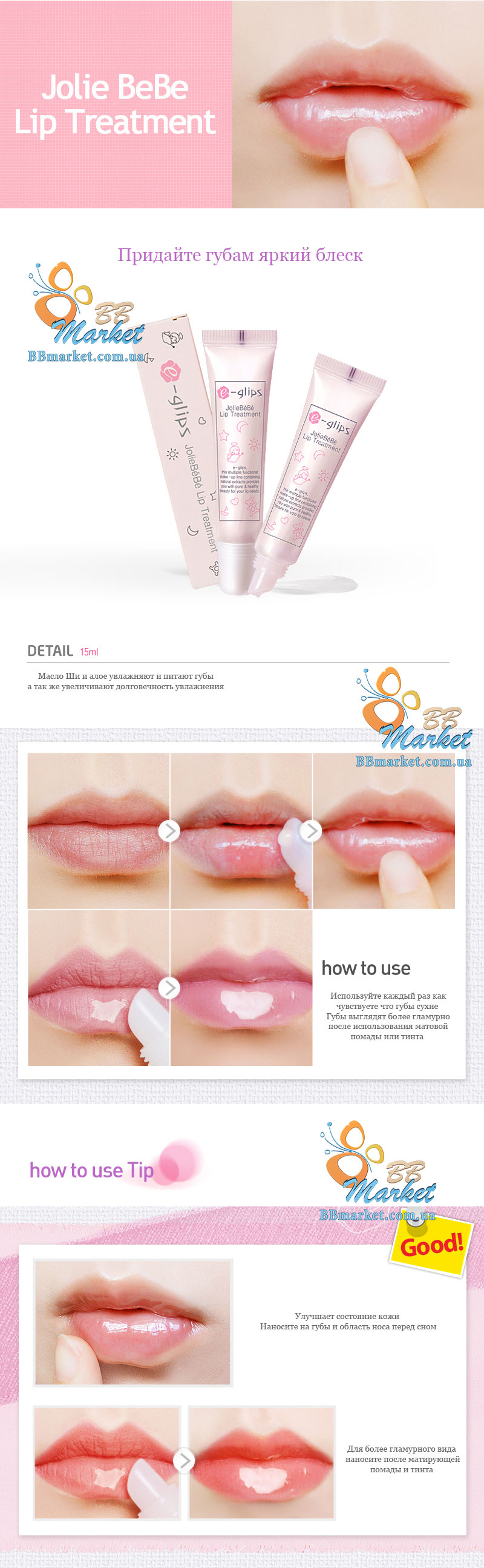 E-glips Jolie BeBe Lip Treatment